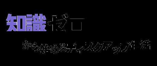 ディスクアップ打ち方講座~初心者編~【これだけ覚えておけば打てる!】