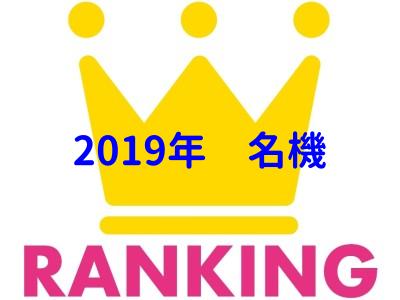【2019年】パチスロ勝手にランキング