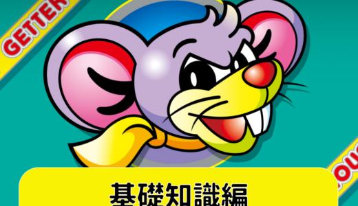 【まずはここから】ゲッターマウス【基礎知識編】