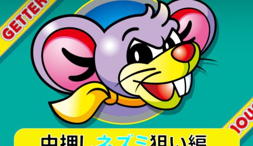 【中押し編】ゲッターマウス【ネズミ狙い】
